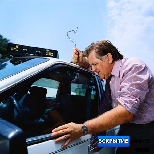 Способы вскрытия автомобилей